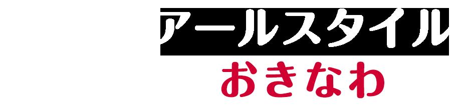 アールスタイル沖縄